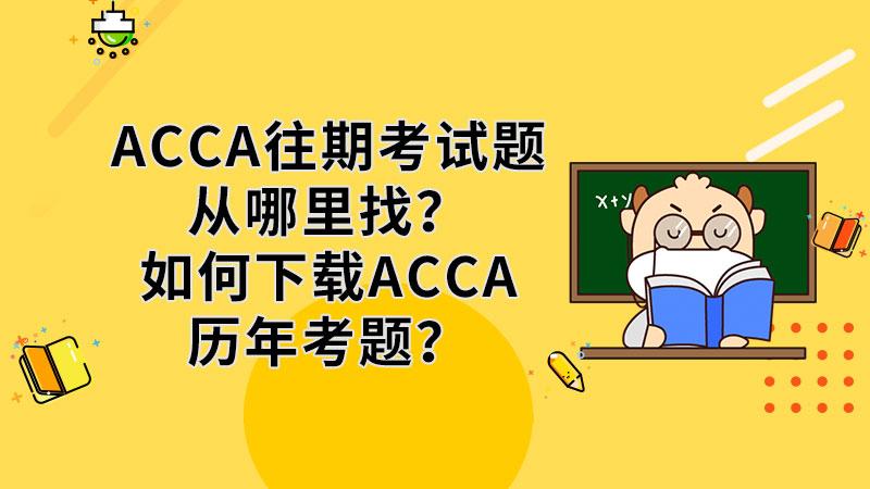 ACCA往期考试题从哪里找?如何下载ACCA历年考题?