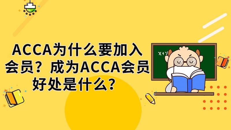 ACCA为什么要加入会员?成为ACCA会员好处是什么?