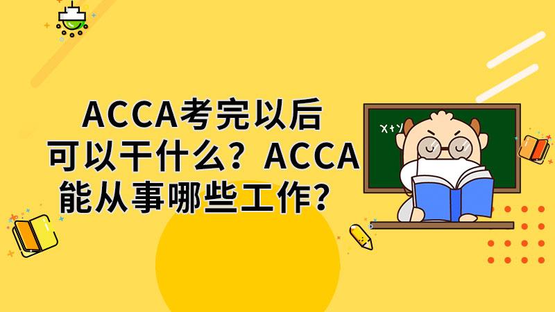 ACCA考完以后可以干什么?ACCA能從事哪些工作?