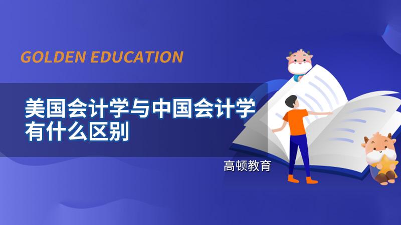 美国会计学怎么样,和中国的会计有什么区别