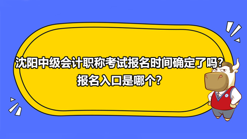 2021沈阳中级会计报名考试费用是多少?备考建议