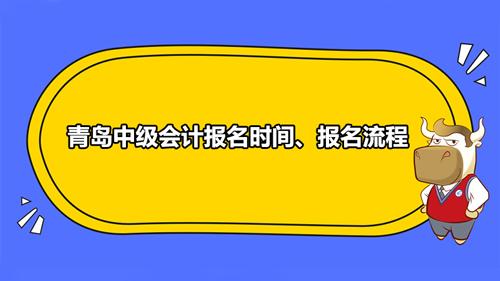 青岛中级会计2021年报名时间、报名流程