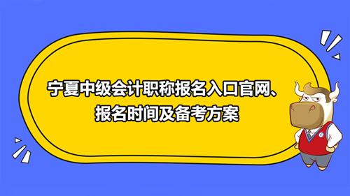 2021宁夏中级会计职称报名入口官网、报名时间及备考方案