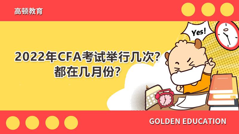 2022年CFA考試舉行幾次?都在幾月份?