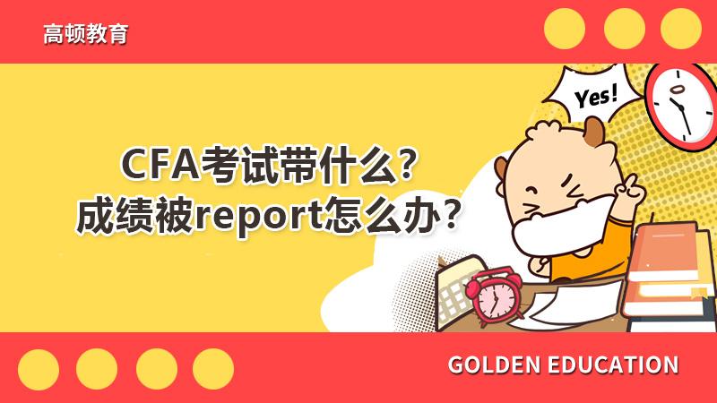 CFA考试带什么?成绩被report怎么办?
