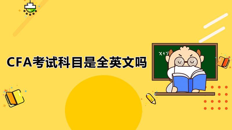 CFA考试科目是全英文吗?CFA各科目考察内容是什么?