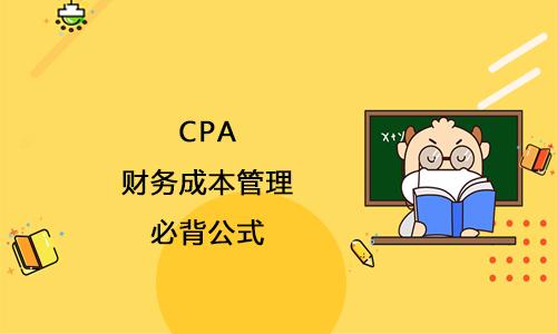 攻略:2021年CPA财务成本管理必背公式!