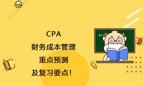 2021年CPA财务成本管理重点预测及复习要点!