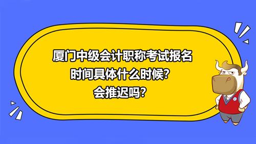 2021厦门中级会计职称考试报名时间具体什么时候?2021年会推迟吗?