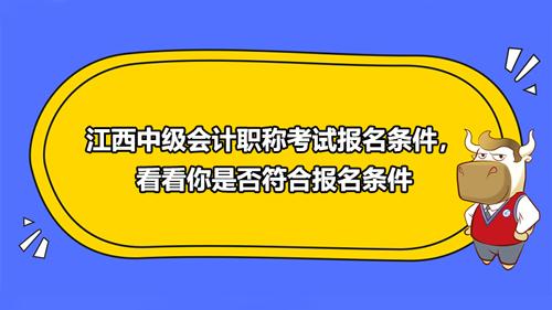 2021江西中级会计职称考试报名条件,看看你是否符合报名条件