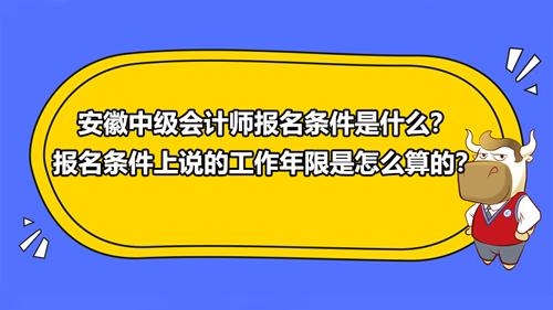 2021安徽中级会计师报名条件是什么?报名条件上说的工作年限是怎么算的?