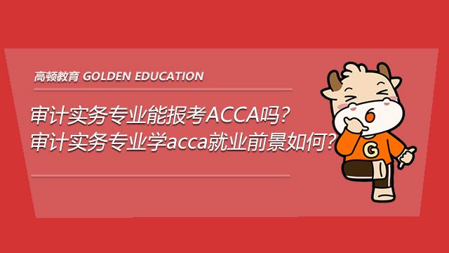 审计实务专业能报考ACCA吗?审计实务专业学acca就业前景如何?