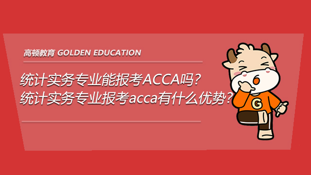 统计实务专业能报考ACCA吗?统计实务专业报考acca有什么优势?