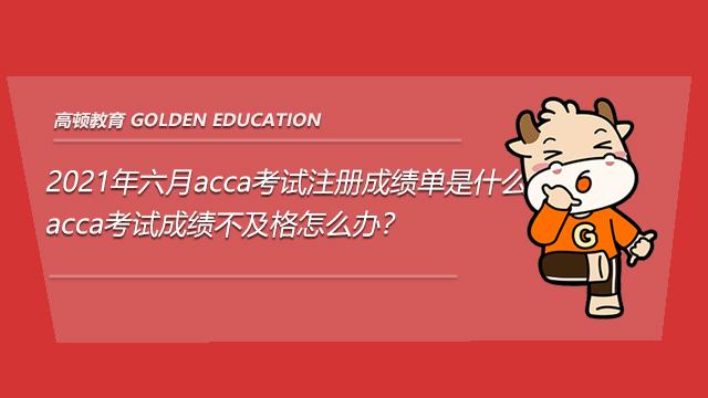 2021年六月acca考试注册成绩单是什么?acca考试成绩不及格怎么办?