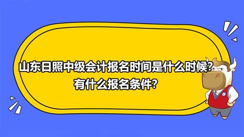 2021山东日照中级会计报名时间是什么时候?有什么报名条件?