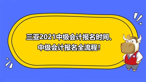 三亚2021中级会计报名时间、中级会计报名全流程!