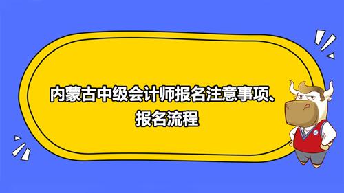 2021年内蒙古中级会计师报名流程、报名注意事项