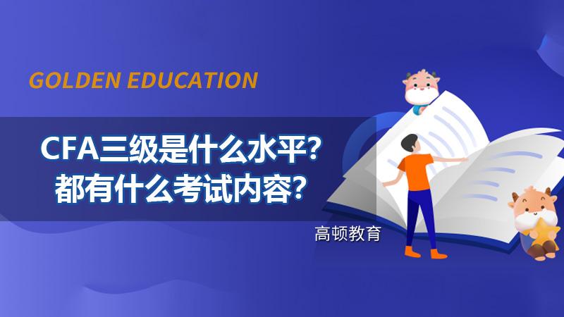 CFA三级是什么水平?都有什么考试内容?