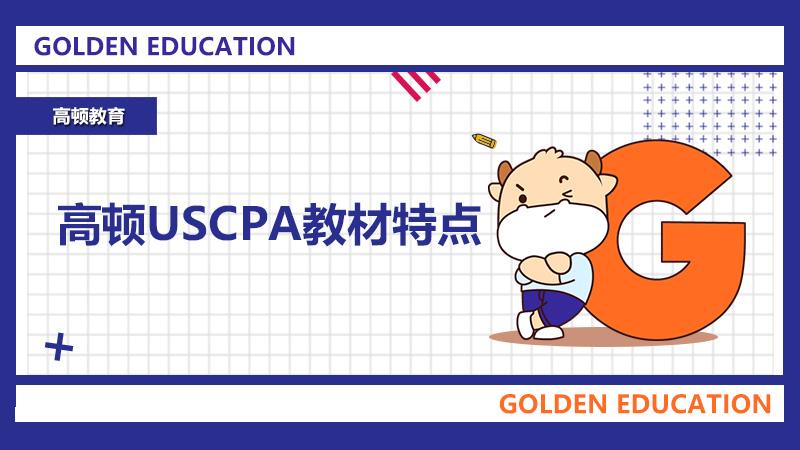 考呗网USCPA教材特点