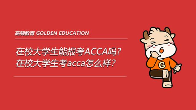 在校大学生能报考ACCA吗?在校大学生考acca怎么样?