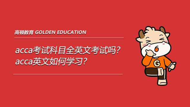 2021年六月acca考试科目全英文考试吗?acca英文如何学习?