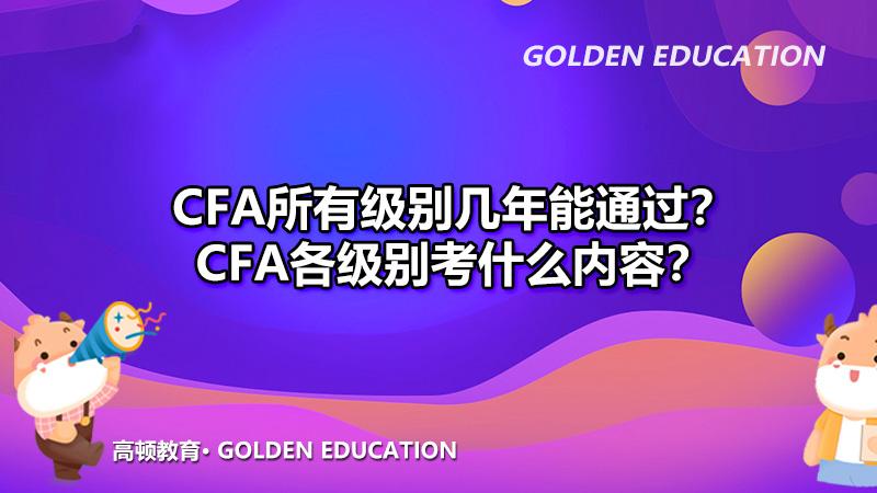 高顿教育:CFA所有级别几年能通过?CFA各级别考什么内容?