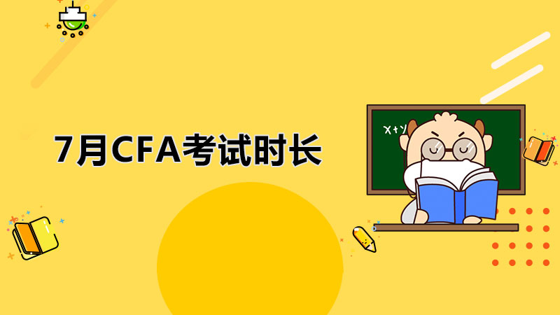 2021年7月CFA考试时长多少?CFA考试有哪些规则?