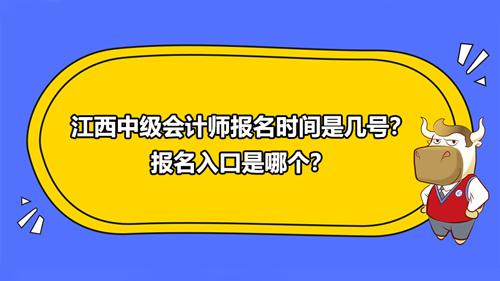 江西2021中级会计师报名时间是几号?报名入口是哪个?