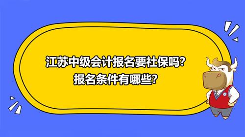 2021江苏中级会计报名要社保吗?报名条件有哪些?