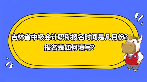 2021吉林省中级会计职称报名时间是几月份?报名表如何填写?