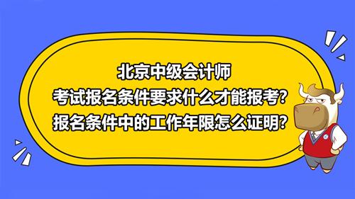 北京2021中级会计师考试报名条件要求什么才能报考?报名条件中的工作年限怎...