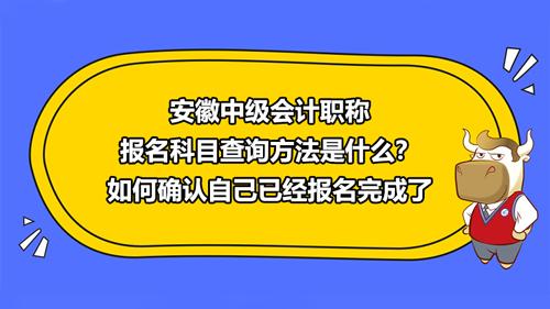 安徽2021中级会计职称报名科目查询方法是什么?如何确认自己已经报名完成了...