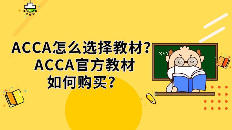 ACCA怎么选择教材?ACCA官方教材如何购买?