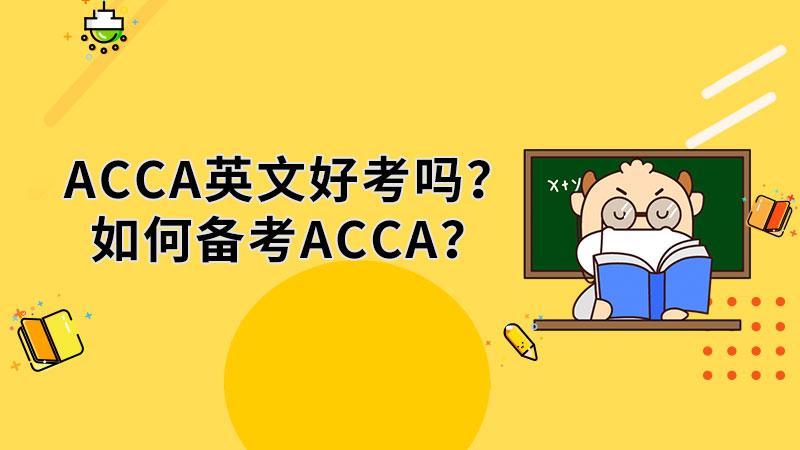 ACCA英文好考吗?如何备考ACCA?