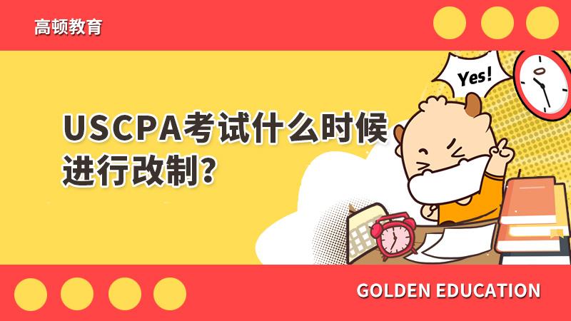 USCPA考试什么时候进行改制?