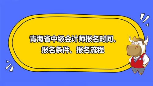青海省中级会计师报名时间2021、报名条件、报名流程