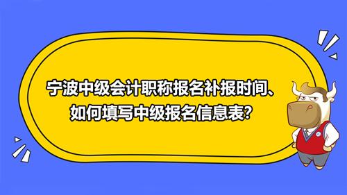 2021宁波中级会计职称报名补报时间、如何填写中级报名信息表?