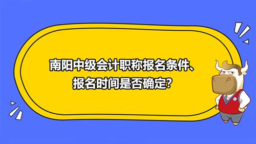 南阳2021中级会计职称报名条件、报名时间是否确定?