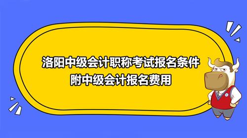 2021洛阳中级会计职称考试报名条件附中级会计报名费用
