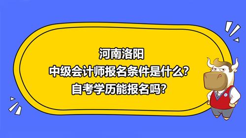 河南洛阳2021中级会计师报名条件是什么?自考学历能报名吗?