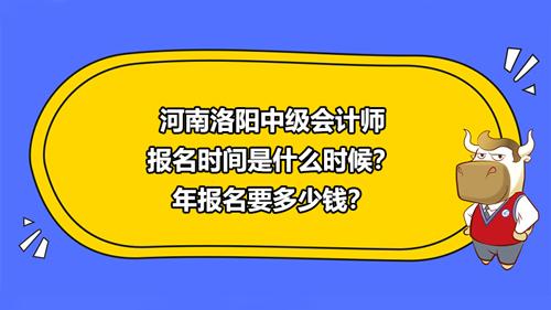 河南洛阳2021中级会计师报名时间是什么时候?2021年报名要多少钱?