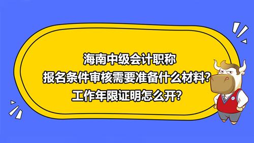 海南2021中级会计职称报名条件审核需要准备什么材料?工作年限证明怎么开?...