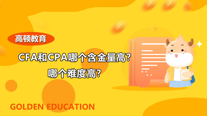 CFA和CPA哪个含金量高?哪个难度高?