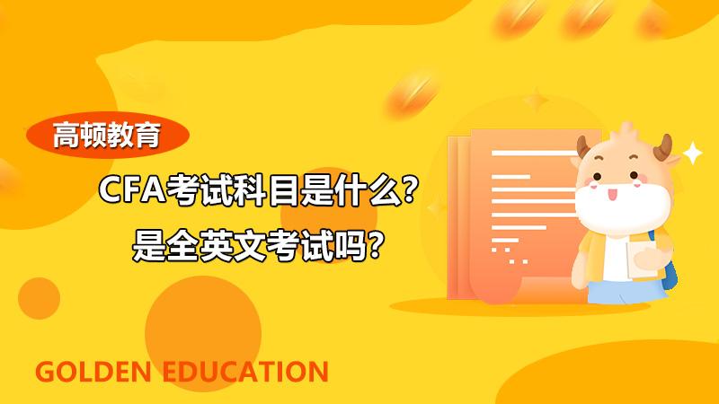 CFA考试科目是什么?是全英文考试吗?
