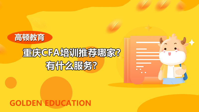 重庆CFA培训推荐哪家?有什么服务?