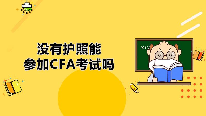 没有护照能参加CFA考试吗?CFA考前准考证怎么打印?