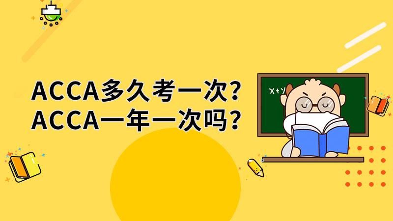 ACCA多久考一次?ACCA一年一次吗?