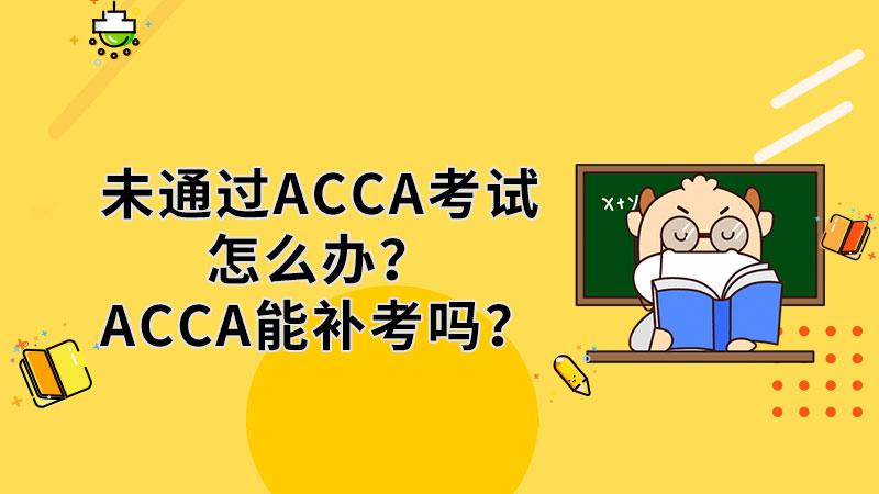 未通过ACCA考试怎么办?ACCA能补考吗?