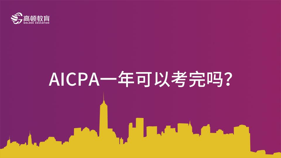 美国会计师AICPA一年可以考完吗?