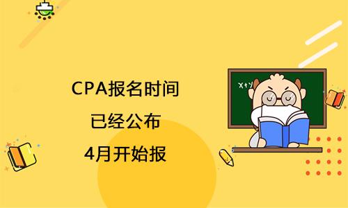 2021年CPA报名时间已经公布!4月开始报!